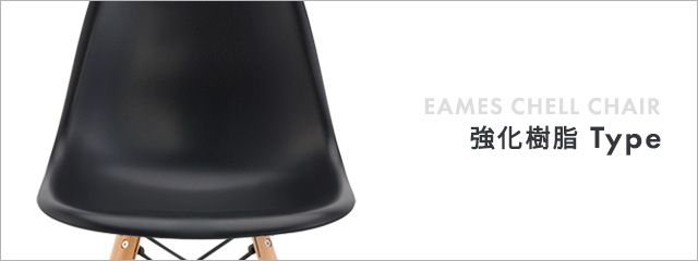 イームズチェア強化樹脂タイプ