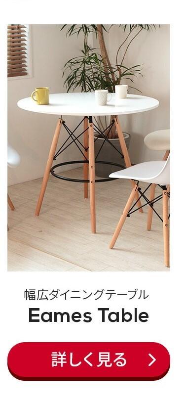 イームズ円形テーブルリンク