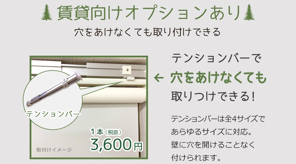 洗えるデザインロールスクリーンオーダー