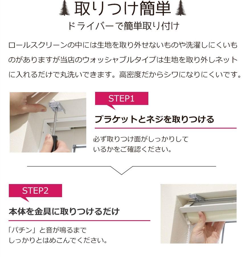 洗える採光ロールスクリーンオーダー