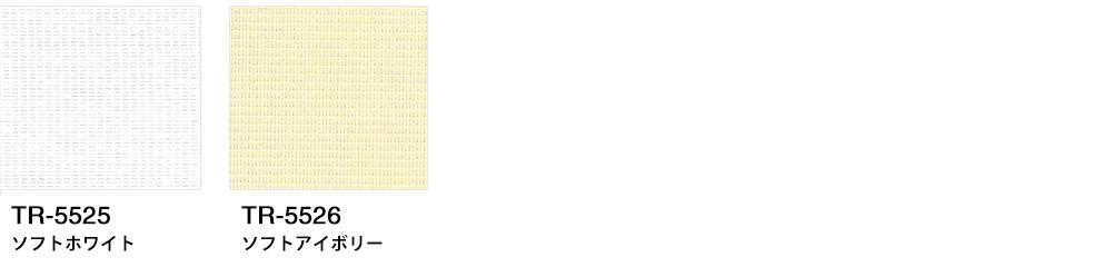 立川機工ロールスクリーン シースルータイプ