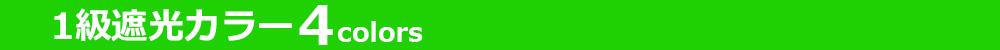 立川機工ロールスクリーン 1級遮光タイプ