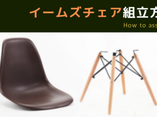 howto-eames