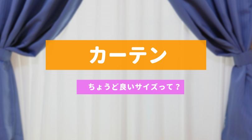 curtain-size