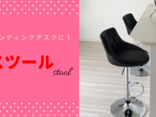desk-stool