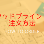 howto-order