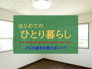 living-alone