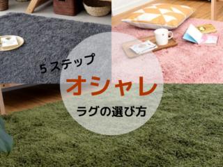 choose-rug-5step