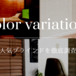 woodblind-colors-tachikawa1