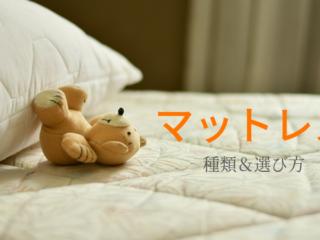 mattresspoint