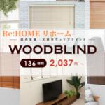 order-wood-blinds