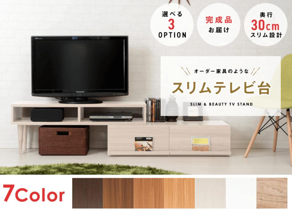 Slim TV stand