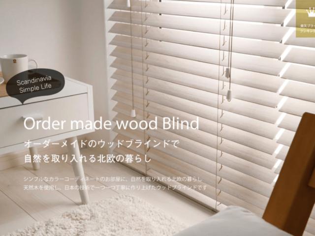 Order wood blinds