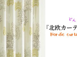 Nordic curtain
