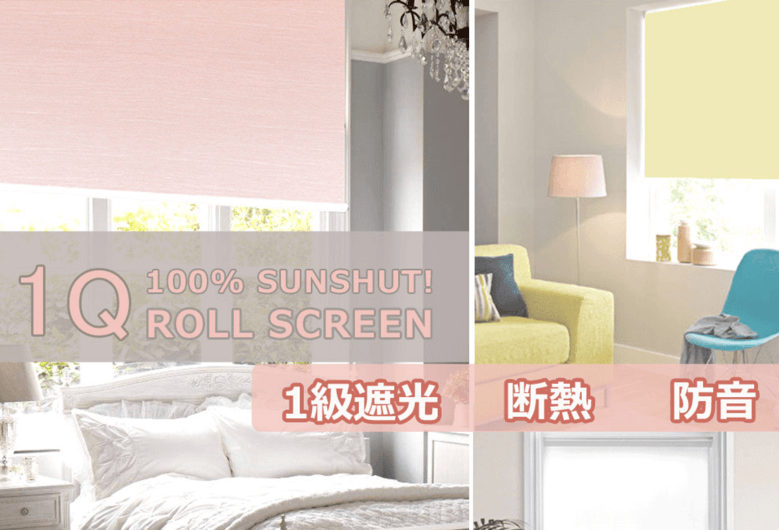 Soundproof roll screen